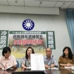 年資補償金明年6月歸零,國民黨團:反對限期停發