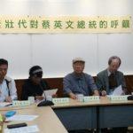 陳永興醫師等「給蔡英文總統的公開呼籲」,呼籲蔡英文放棄連任!