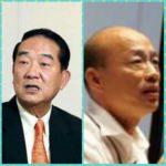 競選總統    宋楚瑜對上韓國瑜    網友驚:以「瑜」制「瑜」!「宋除瑜~這不就是天意?」