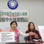 國民黨立委楊瓊瓔:環保署出賣中部人健康,護航中火強渡關山!