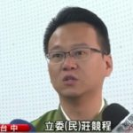 沈智慧批評台灣口罩「貴死人」   專長是預防醫學的立委莊競程如此回應