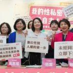 我的影像我做主 杜絕私密影像任意傳播  女綠委盼修法能使台灣成為更加性別友善的社會