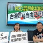 國民黨立院黨團召開「NCC全體委員照劇本演出 台灣言論自由已死」