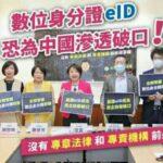 擔心eID成中國對台的資安破口   綠委呼籲全面暫緩數位身分證政策