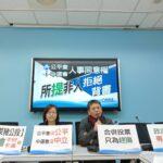 國民黨團:不為公平會、中選會人事同意權背書