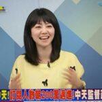 友柯  聲援中天! 高嘉瑜為參選台北市長超前部署?