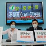 立法院國民黨團:民進黨對於空污不要說一套、做一套、打假球