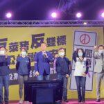 國民黨團舉行「前進鳳山、罷捷選前之夜」催票活動