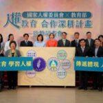 國家人權委員會與教育部啟動打造「以人權為本」的校園文化